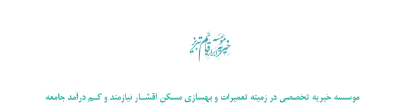 موسسه خیریه ابرار قائم تبریز